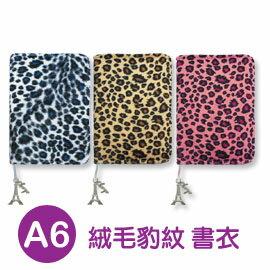 珠友 DI-51052 A6/50K多功能書衣/書皮/書套-絨毛布/豹紋