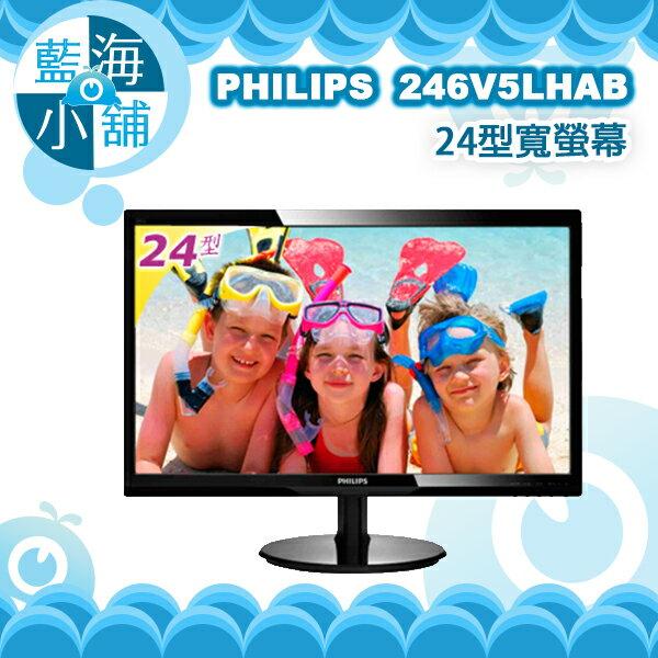 PHILIPS 飛利浦  246V5LHAB 24型寬螢幕 電腦螢幕