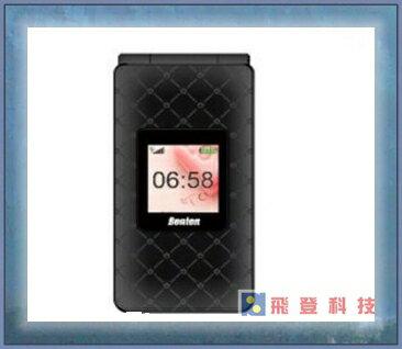 BETEN W658 2.4吋內螢幕掀蓋手機 加贈配件組開發票直購免綁約