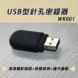 USB造型針孔密錄器 WK001 針孔攝影機 微型攝影機