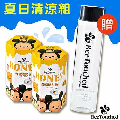 蜂蜜隨身包(2盒)送清涼水身瓶