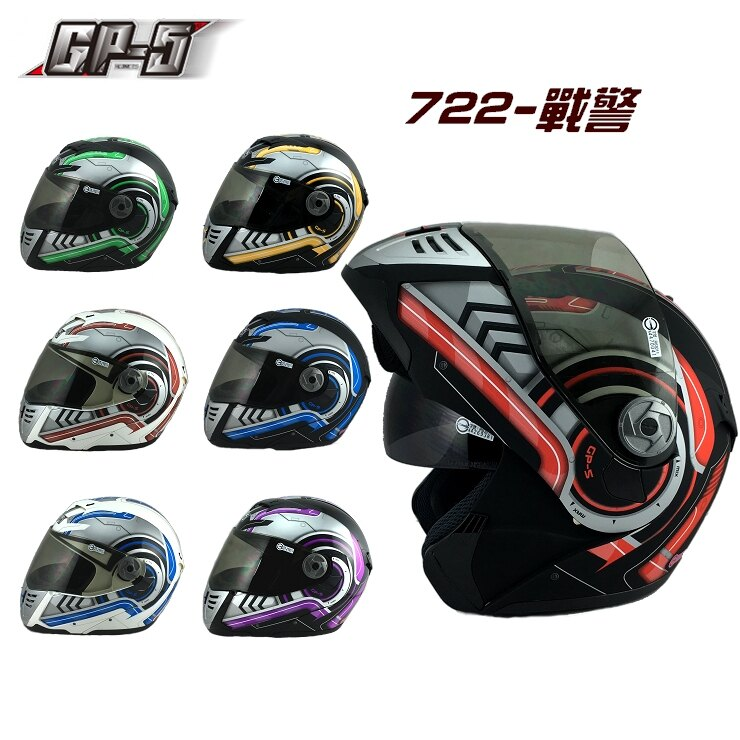 【頑騎】免運費【GP-5】全罩式可掀式安全帽(汽水帽 可樂帽) 722戰警 雙層鏡設計 台灣製造 共7色 1