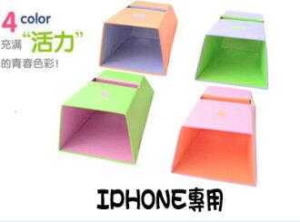 IPHONE紙喇叭擴音器 #NI010048