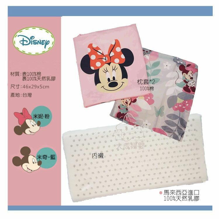 【大成婦嬰】vivi baby 迪士尼 Mickey米奇、Minnie米妮 健康枕(2643) 乳膠枕 枕頭 2