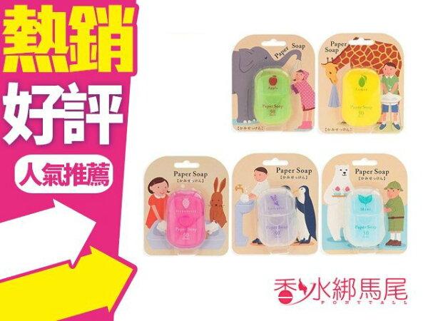 ◐香水綁馬尾◐日本 CHARLEY paper soap 紙香皂 紙肥皂 攜帶式 抽取式 50枚 五款供選