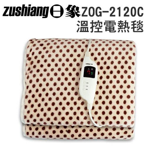 日象 ZOG-2120C 暄柔 微電腦 溫控 (單人) 電熱毯