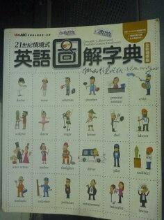 【書寶二手書T9/語言學習_ZBI】英語圖解字典_陳婉玉
