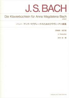 【獨奏鋼琴樂譜】 Bach, J.S. : Die Klavierbuchlein fur Anna Magdalena Bach urtext (solo)
