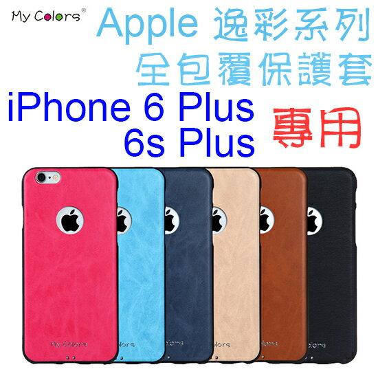 【防撞抗摔】Apple iPhone 6 Plus/6s Plus 全包覆式 逸彩系列保護套/TPU軟套/真皮紋路/A1522/A1524/A1539/A1687/A1688