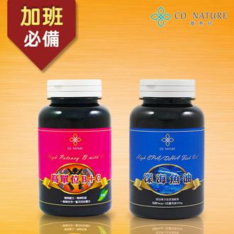 【CO NATURE】高單位維他命B+C 90顆 & 高單位深海魚油 90顆 0