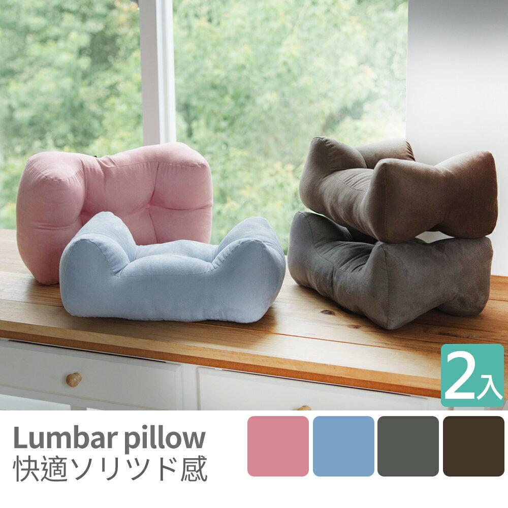 人體工學激厚靠腰枕2入組