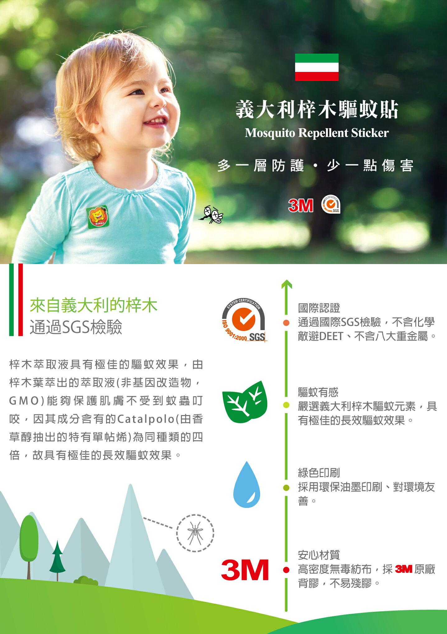 『121婦嬰用品館』辛巴 義大利梓木驅蚊貼(24枚)-HAPPY歡樂貼圖版 2