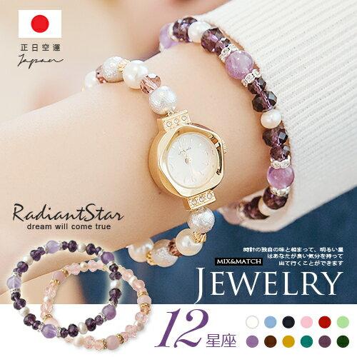 日本直送十二星座幸運珍珠能量之石星光熠熠串珠手鍊手環 閨蜜 聖誕禮【JAC008】璀璨之星☆