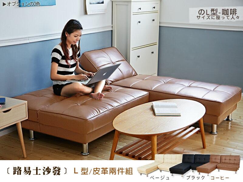 【Lewis路易士】多功能調整L型皮革沙發組/沙發床(可當床)(三色) ★班尼斯國際家具名床 1