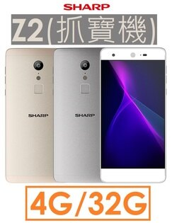 【原廠現貨】夏普 Sharp Z2 十核心 5.5吋 4G/32G 4G LTE智慧型手機●抓寶機●雙卡雙待●指紋辨示●(送原廠皮套+保貼)