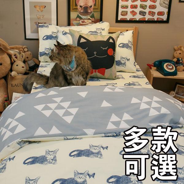 北歐風 床包涼被組 多款可選  綜合賣場 舒適磨毛布 台灣製造 6