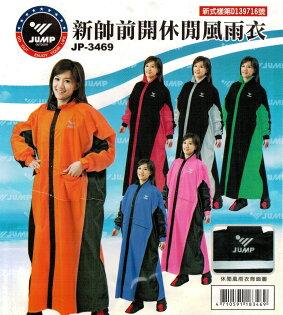 【巷子屋】【JUMP】新帥前開式休閒風雨衣 有內裡 [JP-3469] 5色 超值價$600