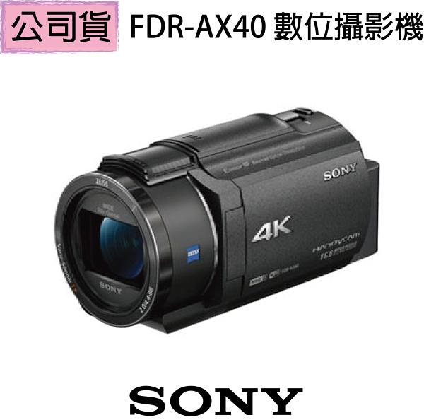 贈【SanDisk 64G 電充超值組】【SONY】FDR-AX40 數位攝影機(公司貨)★8/16-9/18 隨貨加贈 NP-FV70 原廠電池