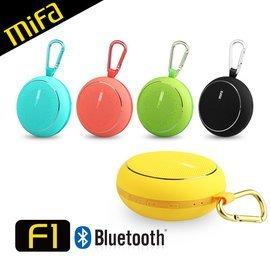 《BUYTAKE》【MiFa F1 繽紛馬卡龍隨身藍芽喇叭MP3】藍牙音響/防潑水設計 戶外攜帶方便 可用於免持