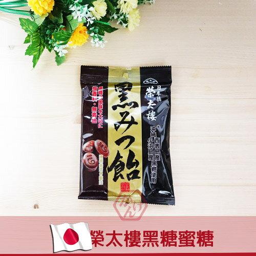 《加軒》日本榮太樓黑糖蜜糖