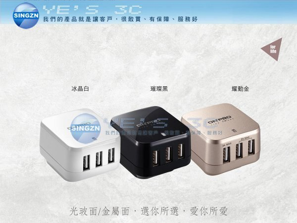 「YEs 3C」ONPRO 鴻普光電 UC-3P01 萬國USB 充電器 4.8A 3Ports 充電智能保護 手機充電