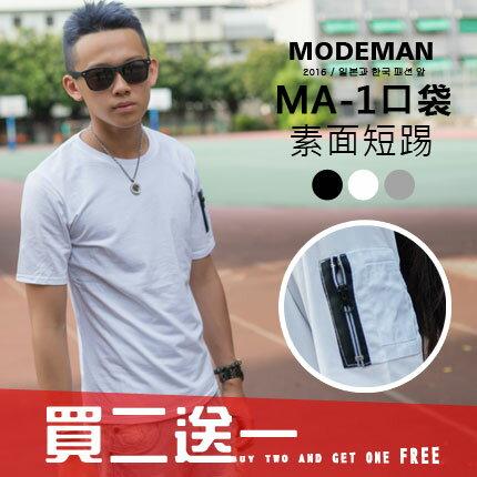 【MODE MAN】買二送一 MA-1口袋造型素面短T