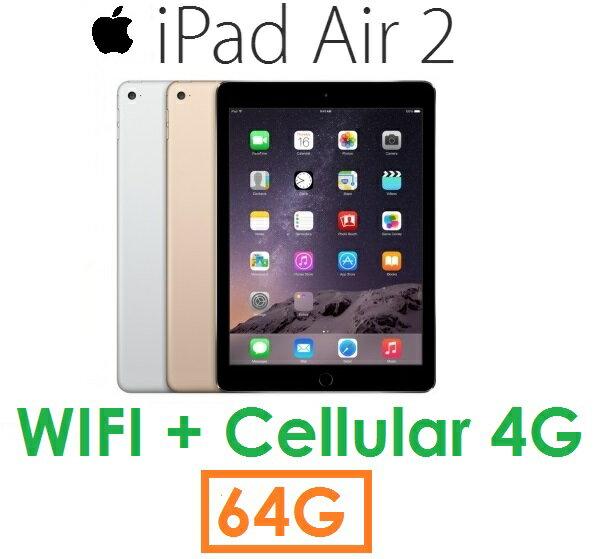 【原廠現貨】蘋果 Apple iPad Air2 64G(WIFI + Cellular 4G)Air 2 平板 ( 送皮套+保護貼)