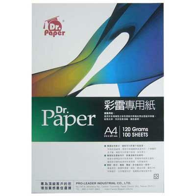 Dr.Paper A4 120gsm進口雷射專用紙 100入/包 DP-120A4AJ-100