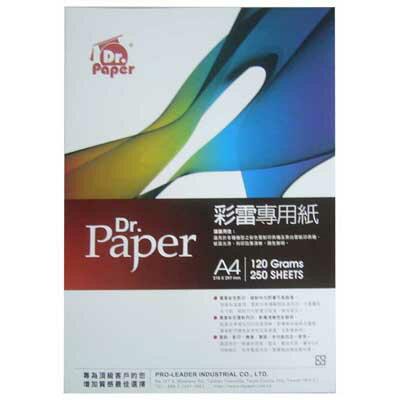 Dr.Paper A4 120gsm進口雷射專用紙 250入/包 DP-120A4AJ-250