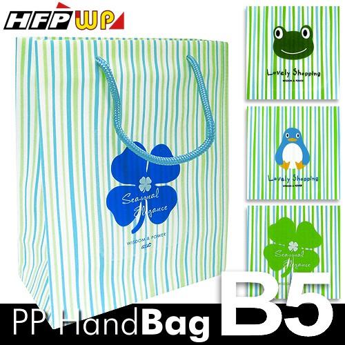 一個只要39元 HFPWP [B5] PP環保無毒防水塑膠手提袋 台灣製BLSE317