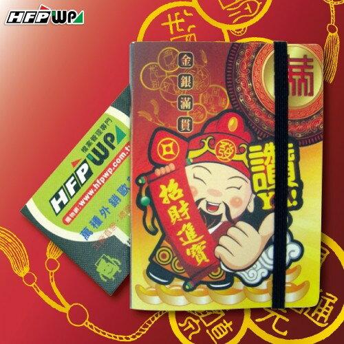 HFPWP 40入招財進寶名片簿 台灣製 環保無毒CH40-BOBI