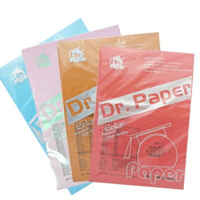 Dr.Paper 80gsm A4多功能色紙-12色 50入/包