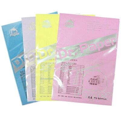Dr.Paper 80gsm A4多功能色紙-彩虹包(淺黃、紫、桃紅、深藍) 200入/包