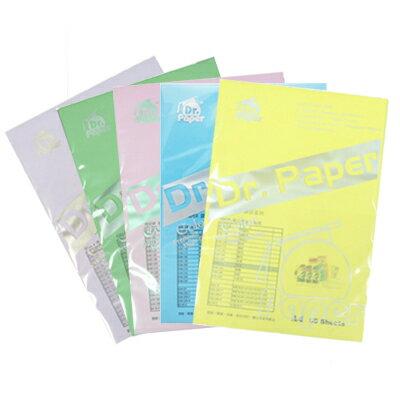 Dr.Paper 80gsm A4多功能色紙-彩虹包(淺黃、翠藍、玫瑰紅、紫色、綠色) 50入/包