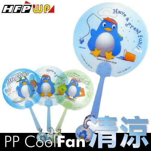 企鵝扇子 FAN HFPWP