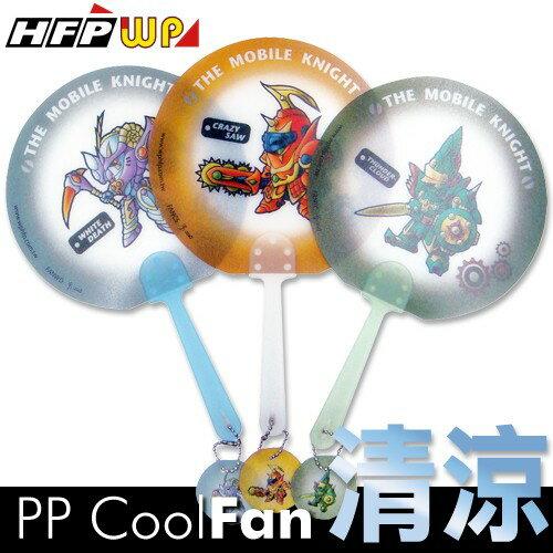 機動騎士扇子 FAN HFPWP
