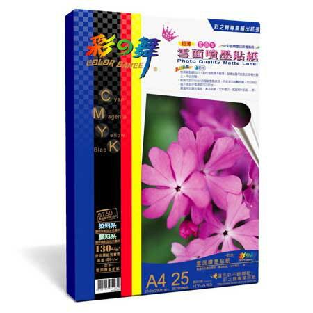 彩之舞 130g A4 Label 雪面噴墨貼紙–防水 25張/包 HY-A45