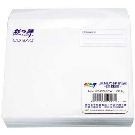 彩之舞 128*128mm 頂級光碟紙袋–珍珠白 50張/包 HY–CD50W
