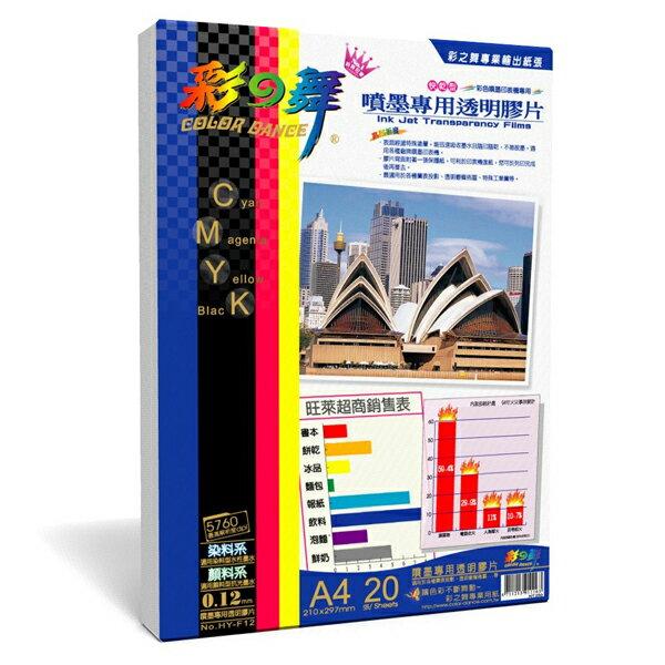 彩之舞 0.12mm A4 噴墨專用透明膠片(投影片) 20張/包 HY-F12