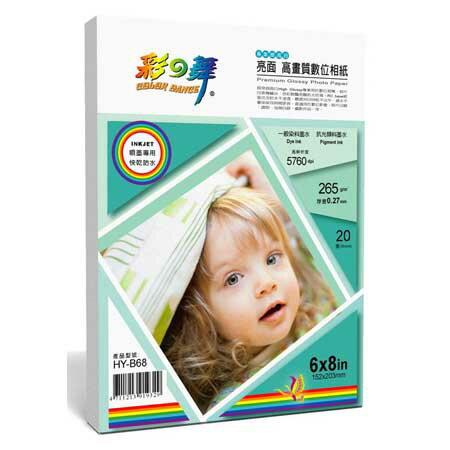 彩之舞 265g 6x8 亮面 高畫質數位相紙–防水 20張/包 HY-B68