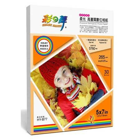 彩之舞 265g 5x7 柔光珍珠型 高畫質 相紙–防水 30張 包 HY~B77 ~