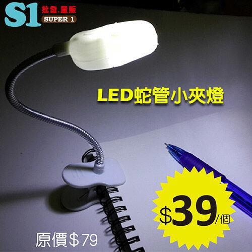 定價79 特價39 多功能LED蛇燈小夾管 桌燈 小夜燈
