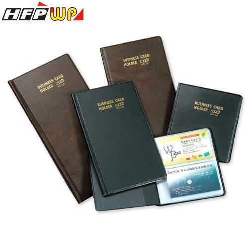 本月超值 3折 HFPWP 120名名片簿 台灣製 ND120