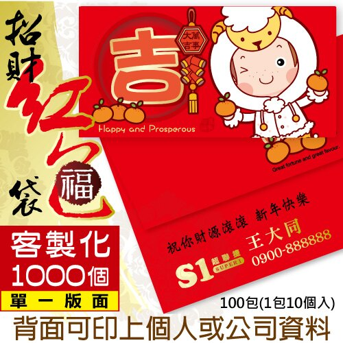 ~客製化1000個~ 價:2680~萬事大吉~紙質紅包袋^(每包10入 100包^) 製R