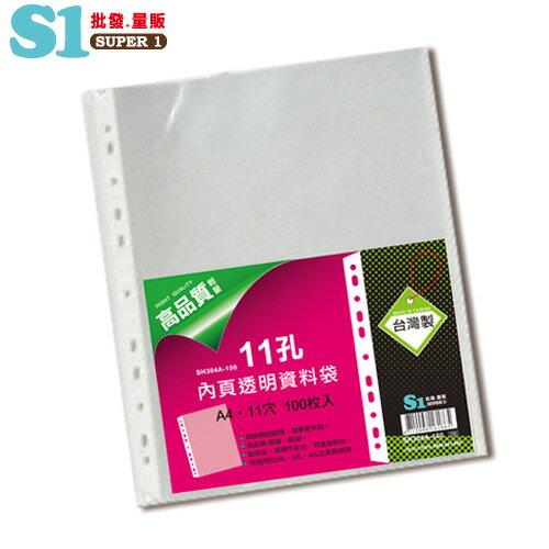 ~10包量販~11孔透明資料袋^(100入^)厚0.04mm 環保 非大陸製SH304A~