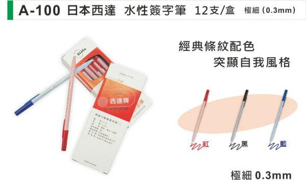 【寫吉達】「sista 日本西達」水性簽字筆 A-100 12支/盒 (0.3mm)