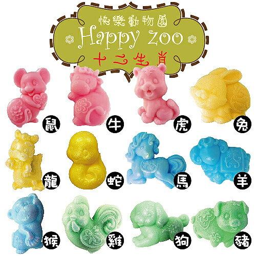Happy Zoo 快樂動物園十二生肖造型手工皂 TS43 HFPWP