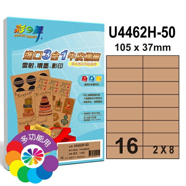 彩之舞 進口3合1牛皮標籤-16格直角 50張/包 U4462H-50