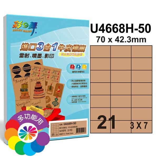 彩之舞 進口3合1牛皮標籤-21格直角 50張/包 U4668H-50