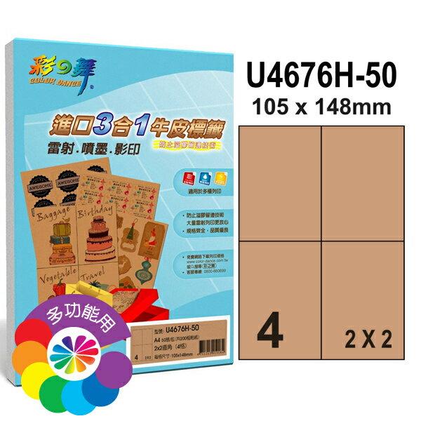 彩之舞 進口3合1牛皮標籤-4格直角 50張/包 U4676H-50